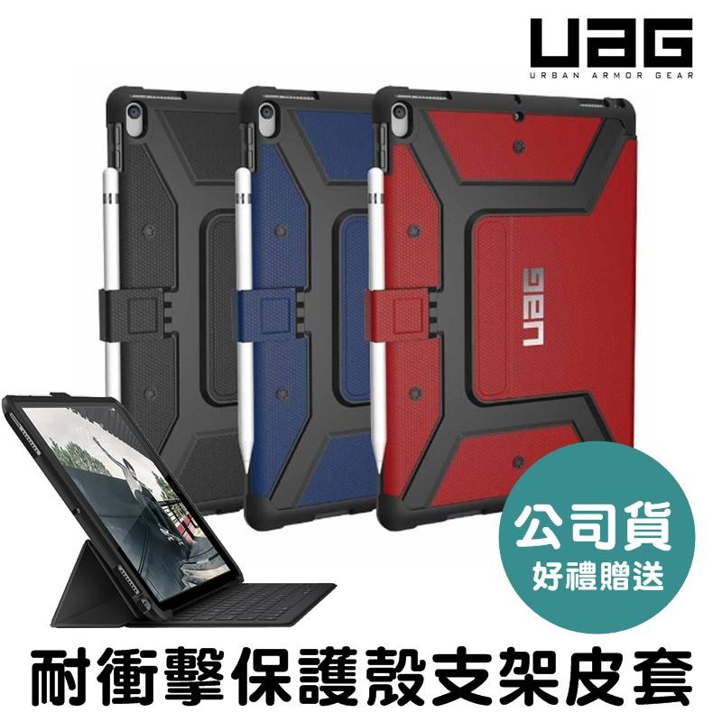 UAG 美國軍規防摔殼 iPad Pro Air3 Air4 10.9 10.2 10.5 11 支架皮套 保護殼 筆槽