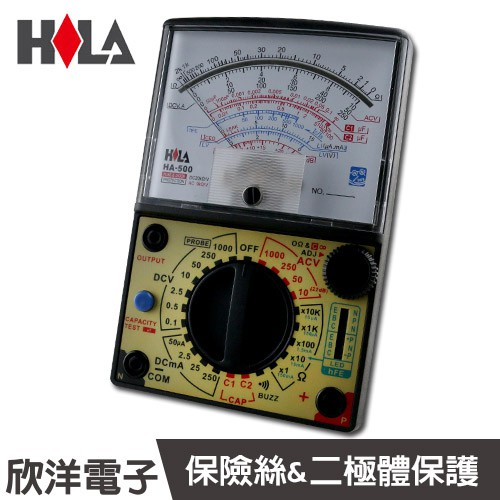 HILA 海碁國際 指針三用電錶 多功能(HA-500)