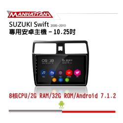 MANHATTAN 曼哈頓 SUZUKI SWIFT 2005-2010 專用 10.2吋導航影音安卓主機_到府安裝