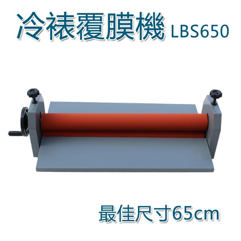 5Cgo冷表機冷裱覆膜機LBS650過膜機壓膜機手動冷裱機廣告KT板玻璃覆膜65cm【含稅代購】573131098634