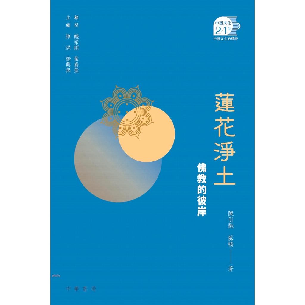 《香港中華書局》蓮花淨土:佛教的彼岸[79折]