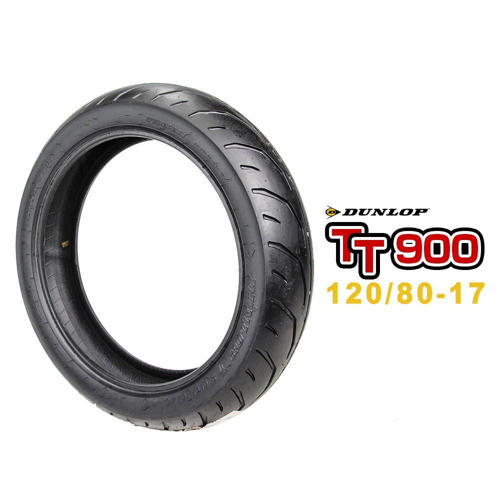 DUNLOP 登祿普輪胎 TT900 輕檔車輪胎 120/80-17R