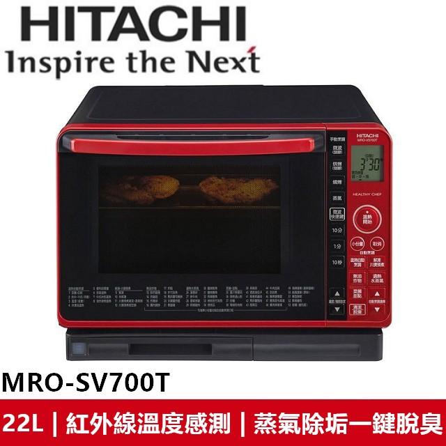 日立HITACHI 22L 過熱水蒸氣烘烤微波爐 MRO-VS700T