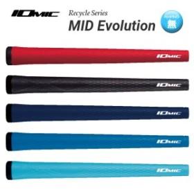 イオミック ミッド エボリューション IOMIC Recycle Series MID Evolution