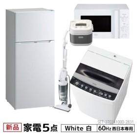 新生活 一人暮らし 家電セット 冷蔵庫 洗濯機 電子レンジ 炊飯器 掃除機 5点セット 新品 西日本地域専用 ハイアール 2ドア冷蔵庫 ホワイト色 130L 設置料金別途