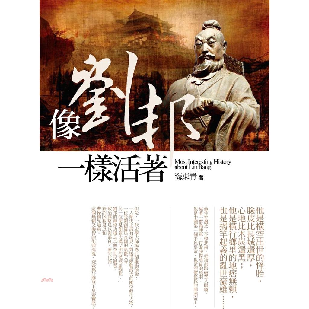 《普天》像劉邦一樣活著:最過癮的劉邦正史,講述史上最無賴的帝王![9折]