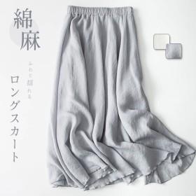 レディース ロングスカート リネンスカート 綿麻 マキシ丈 着やすい 無地 シンプル 白