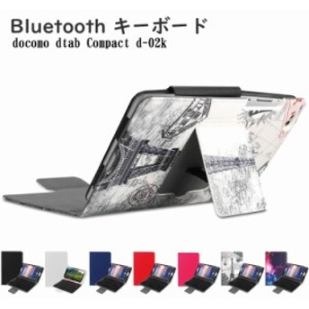 ワイヤレスキーボード レザーケース付き docomo dtab Compact d-02k 専用 キーボードケース タブレットキーボード Bluetooth キーボード