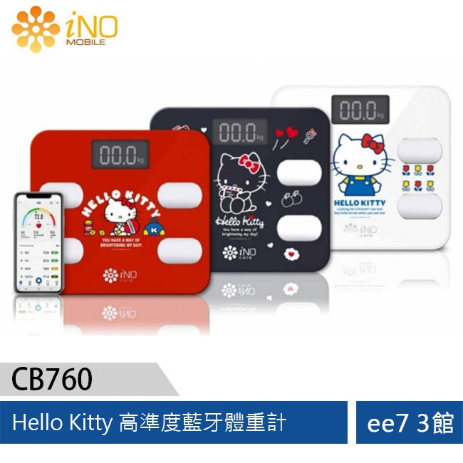 iNO Hello Kitty CB760 高準度藍牙APP體重計 [ee7-3]