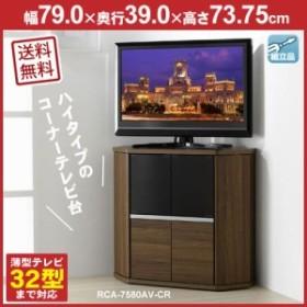 テレビ台 テレビボード ラシーヌ 32v型対応 コーナー ハイタイプ ブラウン RCA-7580AV-CR コーナー TV台  ハイ