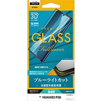 P30 3Dパネル全面保護 【AGC製】 3E1783P30 BLガラス