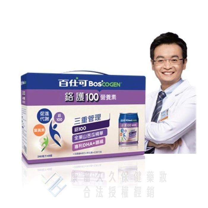 百仕可 鉻護100營養素240ml禮盒(8入)