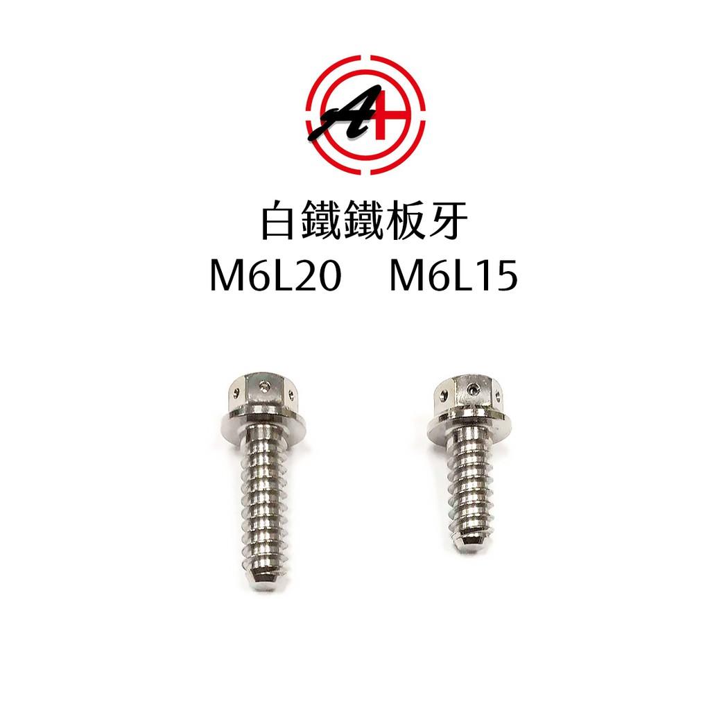 JZ BIKES 傑能商行 鐵板牙 白鐵螺絲 M6L15 / M6L20 / M6L25 / M6L30