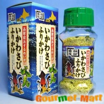 贈り物 ギフト ご飯のお供 北海道直送!いかわさびふりかけ
