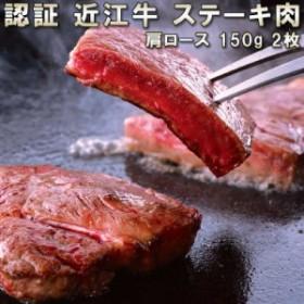 認証 近江牛 ステーキ 肉 肩ロース 牛肉 国産