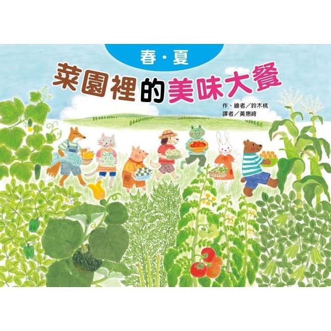 東方-菜園裡的美味大餐:春夏