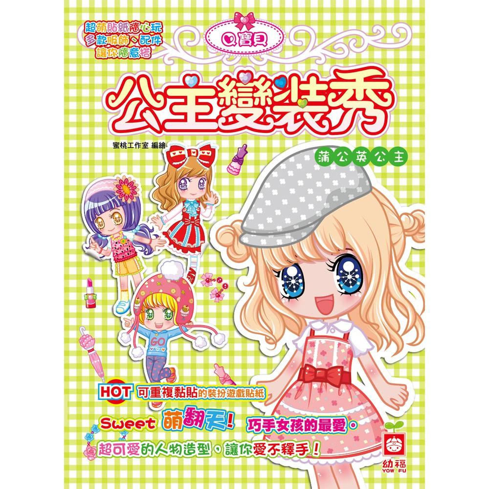 【幼福】公主變裝秀《蒲公英公主》(貼紙裝扮遊戲書)-168幼福童書網