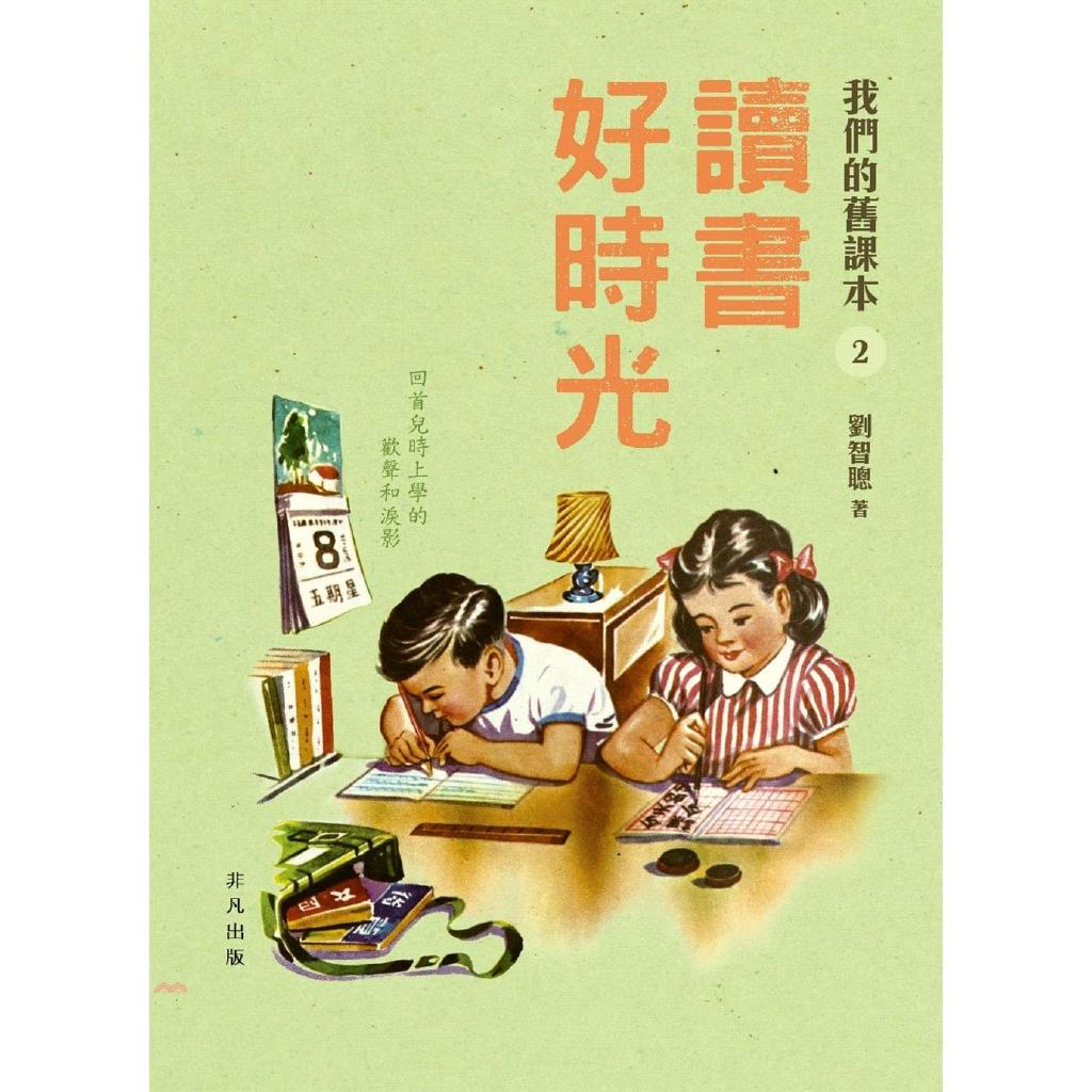 《香港非凡出版社》讀書好時光:我們的舊課本 2[79折]
