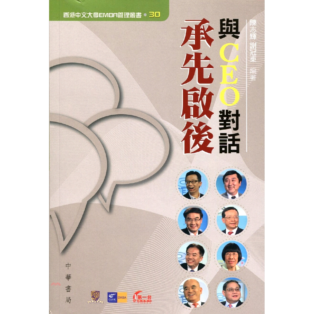 《香港中華書局》與CEO對話:承先啟後[79折]