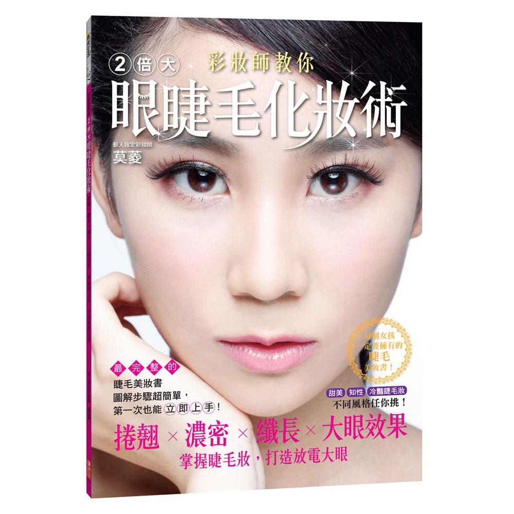 【漢湘】彩妝師教你2倍大眼睫毛化妝術-168幼福童書網