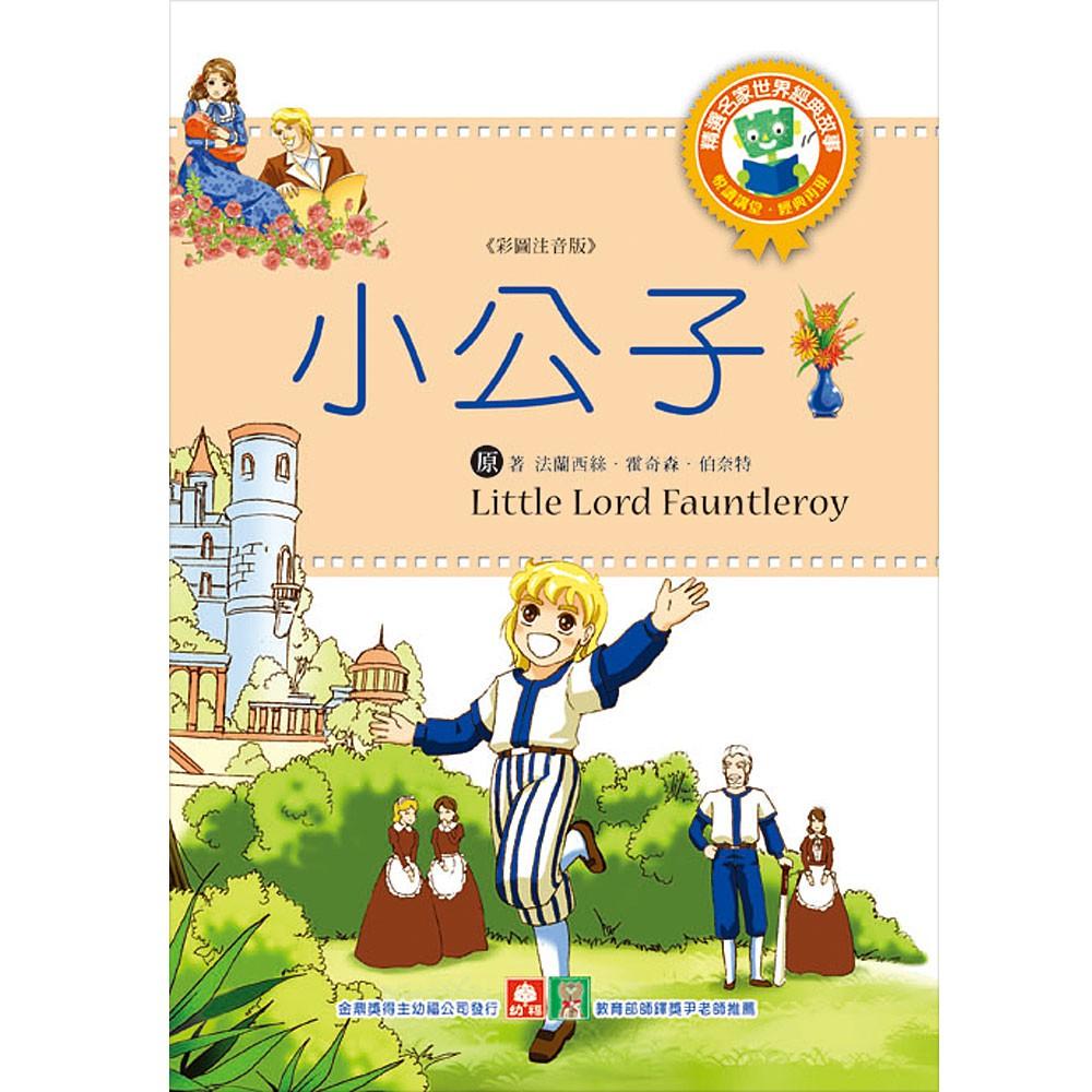 【幼福】世界經典故事-小公子-168幼福童書網