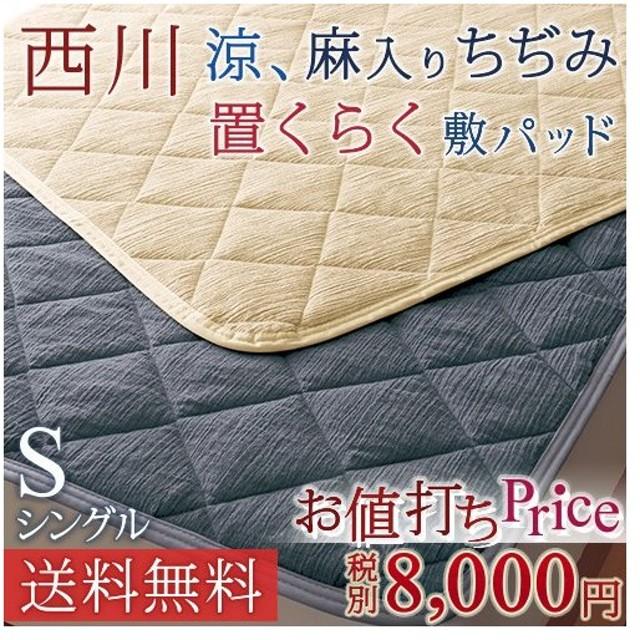 敷きパッド シングル 西川 麻55% 綿45% 敷パット 西川リビング 麻混敷きパッド 送料無料 夏用 置くらく ベッドパッド兼用 素肌嬉布SK-10