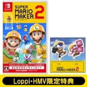 Game Soft (Nintendo Switch)/スーパーマリオメーカー 2 はじめてのオンラインセット
