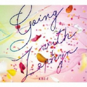 A.B.C-Z/Going with Zephyr《限定盤B》 (初回限定) 【CD+DVD】