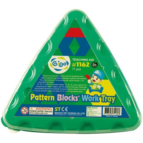 【智高 GIGO】圖案積木三角盤(需搭配圖案積木使用) #1162