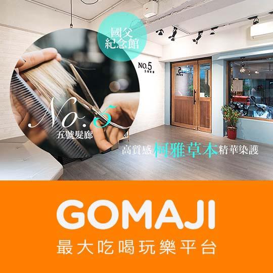 台北【No.5 五號髮廊】義大利有機特芬莉頭皮養護專門課程