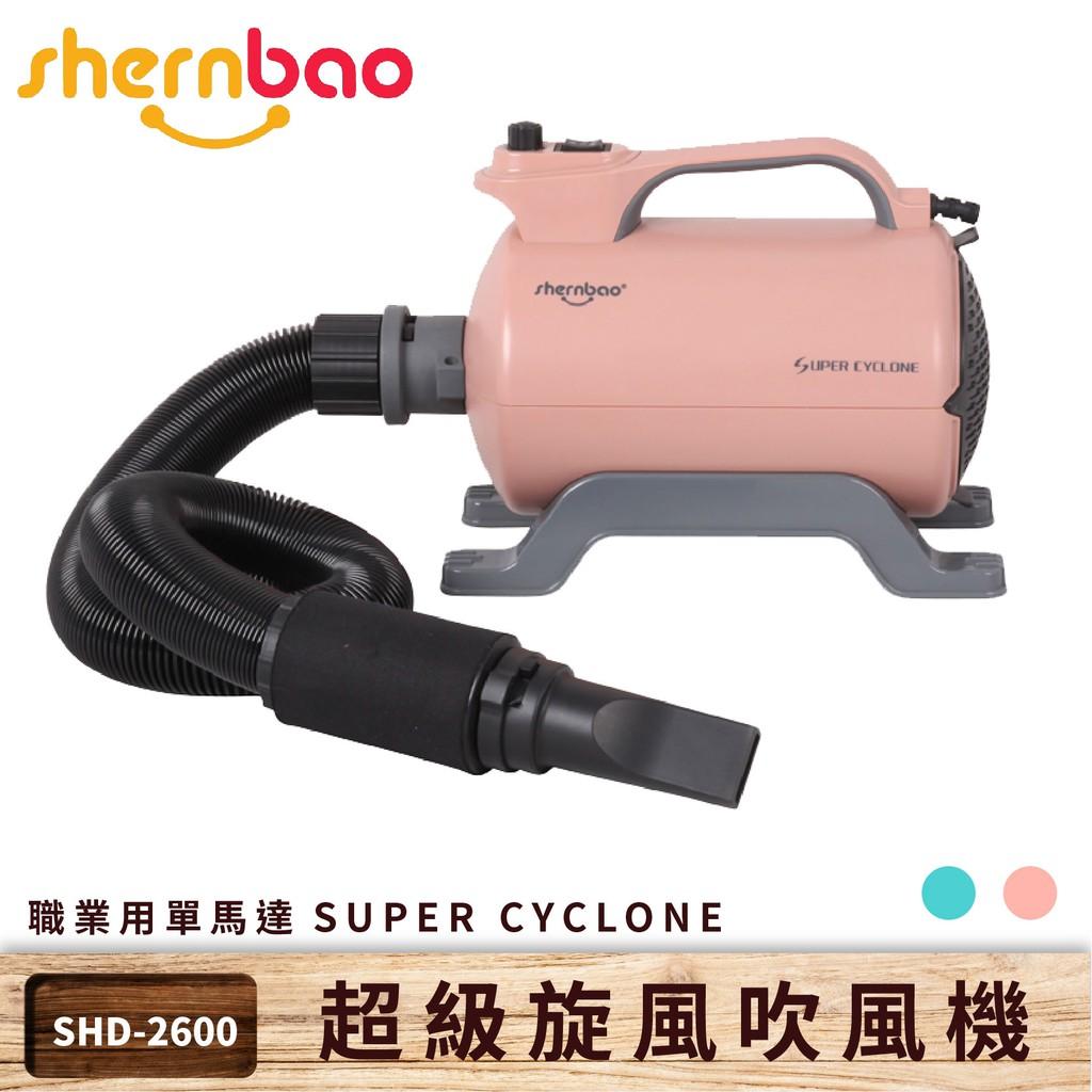 【神寶】超級旋風寵物吹風機(粉紅色)【職業用單馬達】SHD-2600 吹風機/吹水機/吹毛機/清潔美容/貓狗