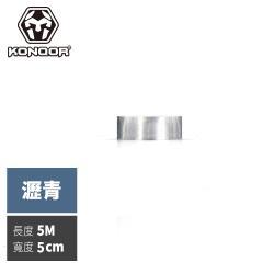 KONQOR「瀝青」鋁箔抗熱防水膠帶 (5CMx5M)