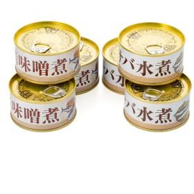北海道産鯖使用!さば缶 水煮・味噌煮計6缶