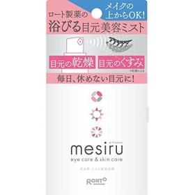 メシル(mesiru) 目元美容スキンケアミスト 目元の乾燥・くすみ対策