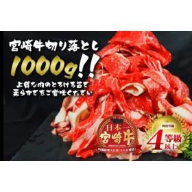 安楽畜産宮崎牛切り落とし1000g