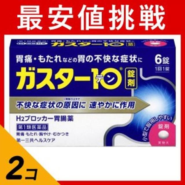 ガスター10 6錠 2個セット 第1類医薬品 セット商品は配送料がお得! ≪ポスト投函での配送(送料350円一律)≫
