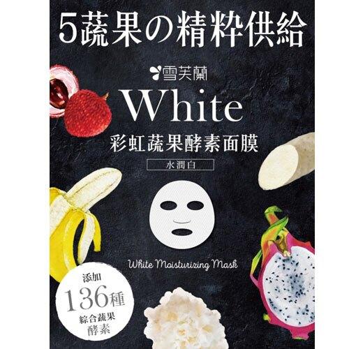 雪芙蘭彩虹蔬果酵素面膜-水潤白5入【愛買】