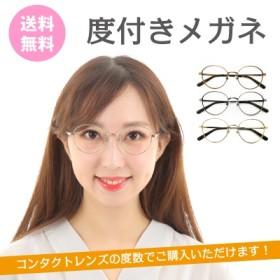 度付きメガネ おうちメガネ ボストン クラシック 丸眼鏡 メタルフレーム 近視 度なし 伊達メガネ だてめがね レディース メンズ 男性 女性 プレゼント ギフト