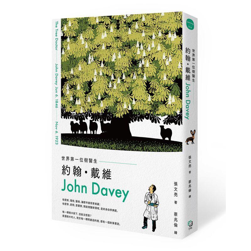 世界第一位樹醫生 ——約翰‧戴維(John Davey)