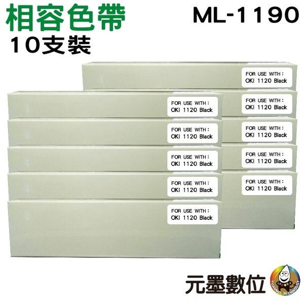 【10支組合 ↘1349元】OKI ML-1190 相容色帶
