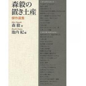 森毅の置き土産 傑作選集/森毅/池内紀