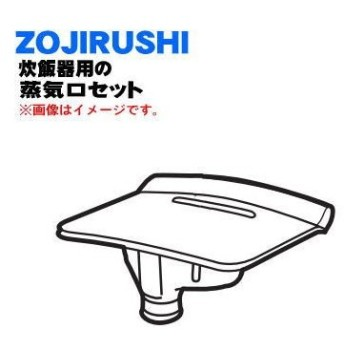 BE284813A-01 象印 炊飯器 用の 蒸気口セット ★ ZOJIRUSHI