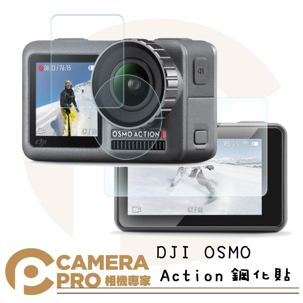 [現貨] 鋼化膜3片式 DJI OSMO Action 運動相機 9H 玻璃鋼化貼 螢幕 鏡頭 抗刮耐磨 [相機專家]
