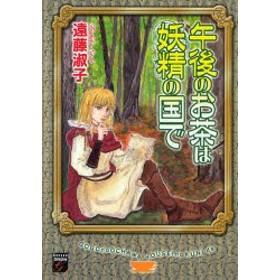 【新品】【本】午後のお茶は妖精の国で 遠藤 淑子 著