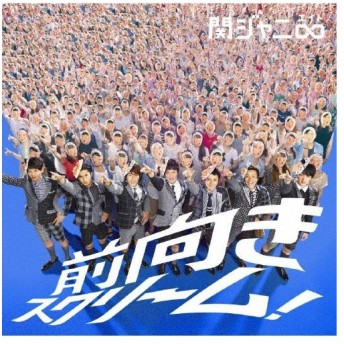 [期間限定][限定盤]前向きスクリーム!(十五催ハッピープライス盤)/関ジャニ∞[CD]【返品種別A】