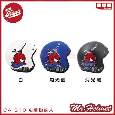 【安全帽先生】EVO CA310 Q版蜘蛛人 安全帽 半罩 騎士帽 $490贈送抗UV鏡片