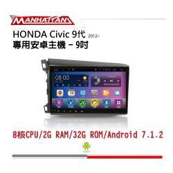 MANHATTAN 曼哈頓 HONDA CIVIC 9代 2012年後 專用 9吋導航影音安卓主機_到府安裝