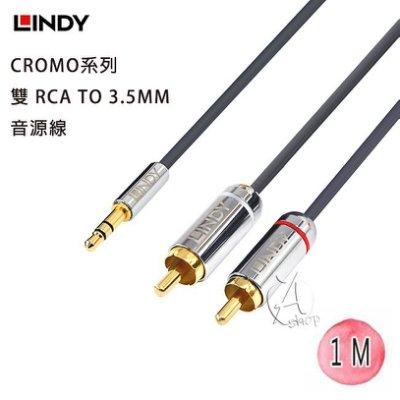 【A Shop】LINDY 35333 林帝 CROMO系列 雙 RCA TO 3.5MM音源線1M