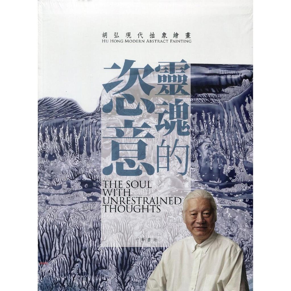 《香港中華書局》靈魂的恣意:胡弘現代抽象繪畫(軟精)[79折]