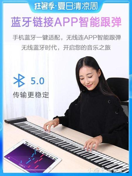 手卷鋼琴88鍵加厚專業版成人女初學者入門家用軟鍵盤便攜式電子琴YQS 小確幸生活館